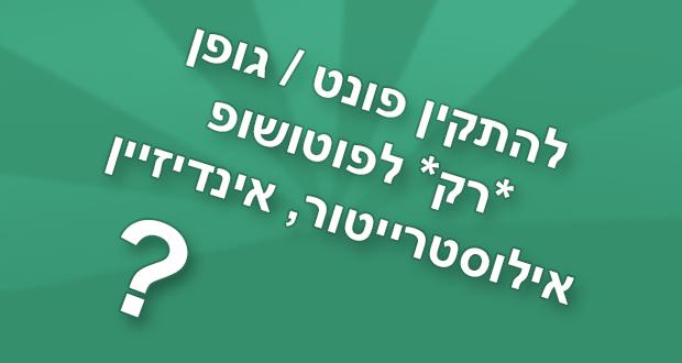 faq_install-font-just-photoshop-illustrator-adobe