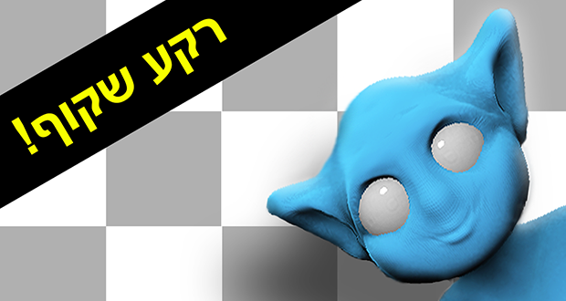 photoshop_save_with_transparency_hebrew_dgbox-002