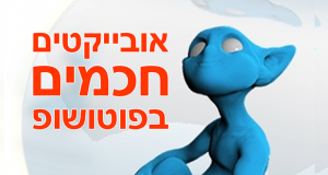 photoshop_smart_objects_tutorial_hebrew-p1