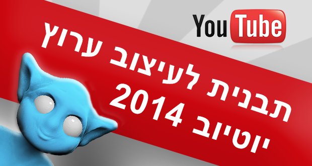 youtube_channel_template_2014_hebrew